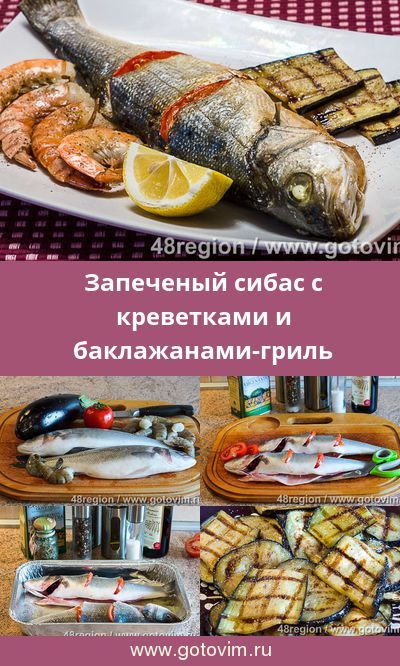 Запеченый сибас с креветками и баклажанами-гриль. Рецепт с фoto #креветки #баклажаны #жареная_рыба #сибас