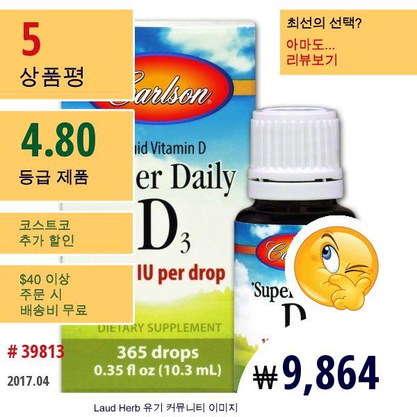 Carlson Labs #CarlsonLabs #비타민 #비타민D #액상비타민D