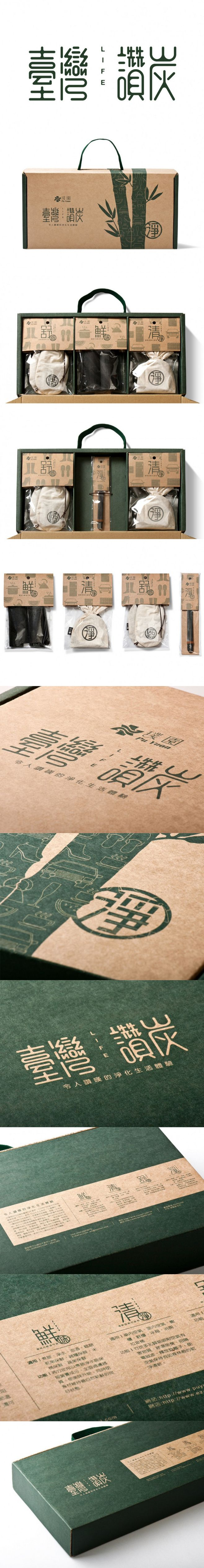 packaging / package design | (璞園 臺灣讚炭) Pu Yuan Art-Taiwan Fantastic Bamboo Charcoal products which purify water and air, eliminate dampness and absorb odor, release massive natural minerals, block electromagnetic waves effectively, generate strong negative ions.