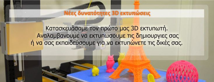 Εκπαίδευση σε 3D σχεδιασμό, προετοιμασία, υλικά και μεθόδους για επιτυχημένες 3D εκτυπώσεις. Δυνατότητα παραγωγής μοντέλων κατά παραγγελία. Μέλος 3Dhubs.com