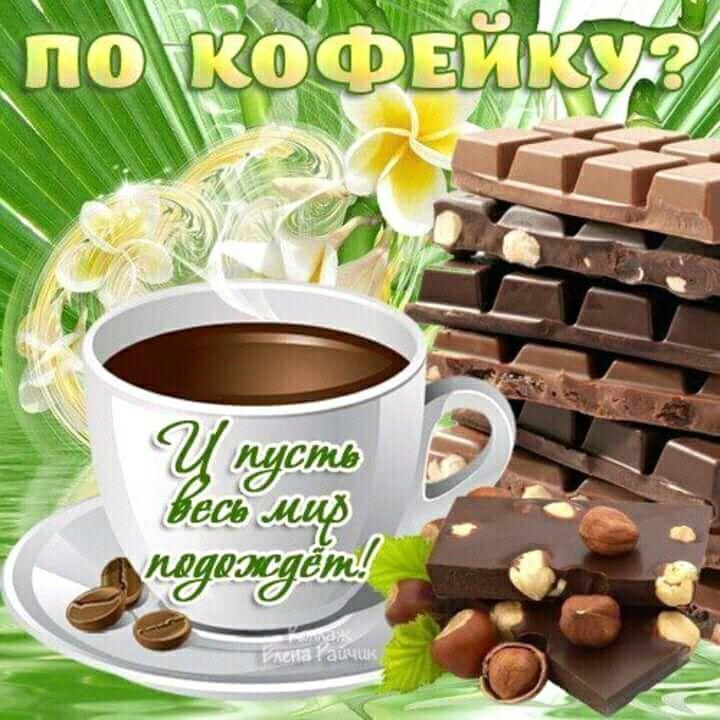 картинки с чашкой кофе и пожелания любит