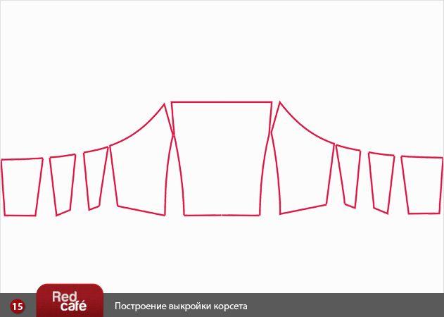 Построение выкройки корсета   RedCafe.ru