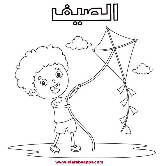 رسومات للتلوين عن الفصول الاربعة للاطفال اوراق عمل الفصول الاربعة بالعربي نتعلم Coloring Books Animal Coloring Pages Free Printable Coloring Sheets