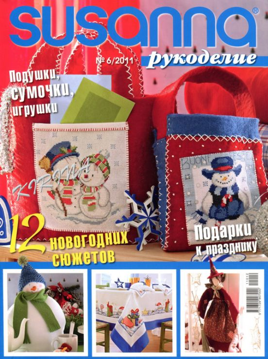 Gallery.ru / Фото #1 - Susanna рукоделие 6.11 - Los-ku-tik
