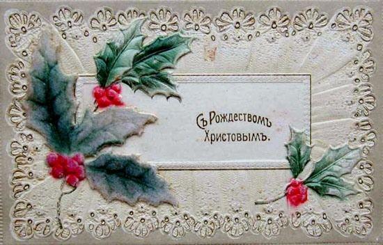 После октября 1917 года выпуск поздравительных открыток, как предмета быта буржуазного общества, был полностью прекращен. Из печатных изданий и официального языка полностью исчезли не только слова «С Рождеством», но и поздравления с Новым годом. Но обычай посылать праздничные поздравления продолжал существовать. Для этого использовались любые иллюстрированные открытки, близкие по сюжету к данному празднику.
