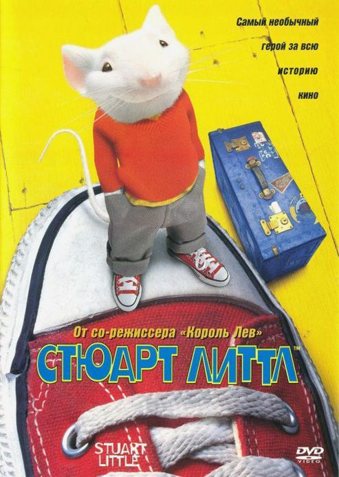 Стюарт Литтл (Stuart Little)
