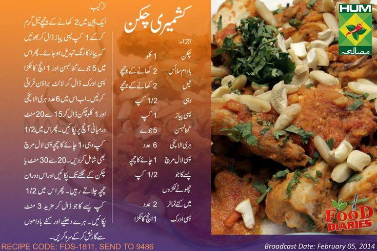 Food Diaries Cake Recipes In Urdu