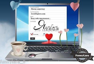 Valentines-Day-Love-Computer-Handmade-Greeting-Card-Rus-FunnyLara