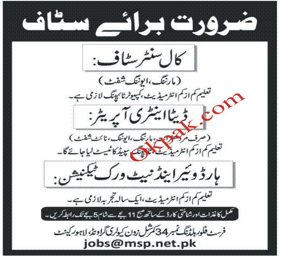data entry operator hardware network technician jobs in lahore - Hardware Technician Jobs