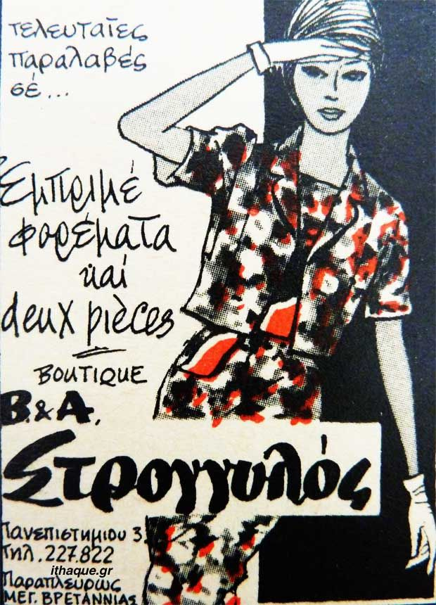 Εμπριμέ φορέματα και deux pieces - Β&Α Στρογγυλός