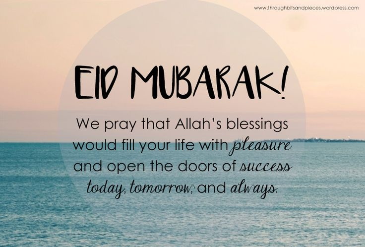 EID MUBARAK, dear brothers and sisters!