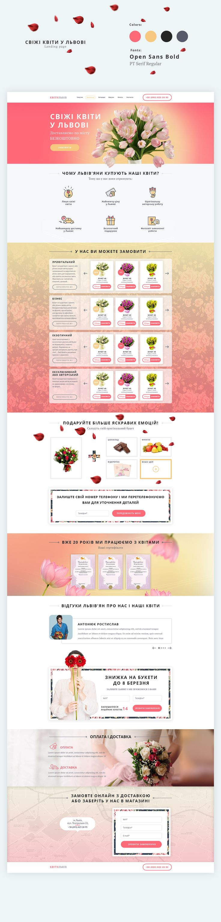 """""""Свіжі квіти у Львові"""" Landing Page on Behance"""