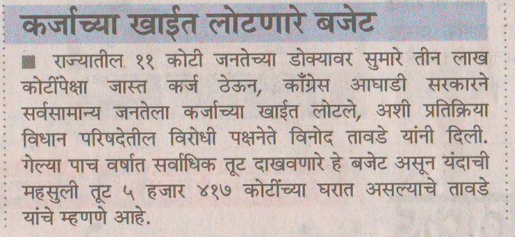 More debt on common man - Maharashtra Times