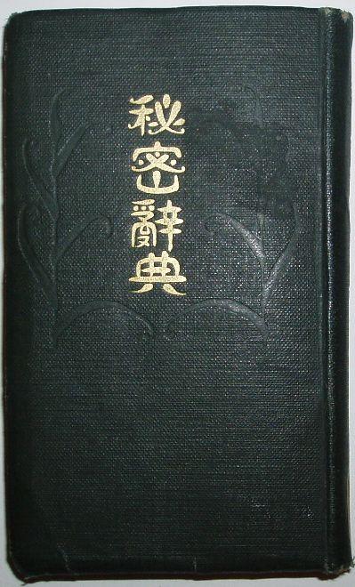 自笑軒主人『秘密辞典』 大正9年(via古書の森日記 by Hisako)