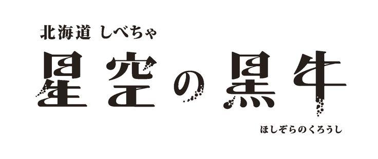 Hoshizora-no-Kuroushi