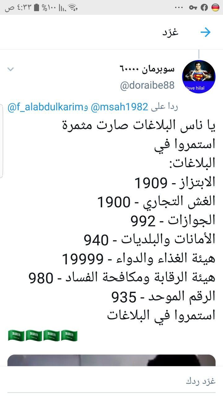 Pin on AAA777C البلاغات عن المخالفات في السعودية