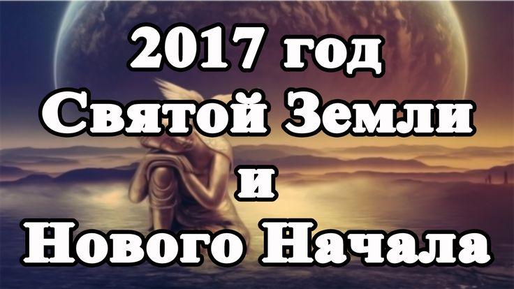 2017 год   год Святой Земли и Нового Начала Архангел Михаил