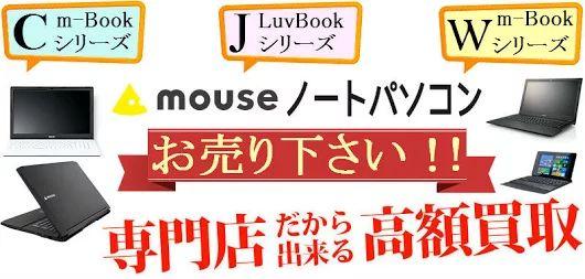 LuvBook / m-Book のPC買取  | リサイクルプロショップ