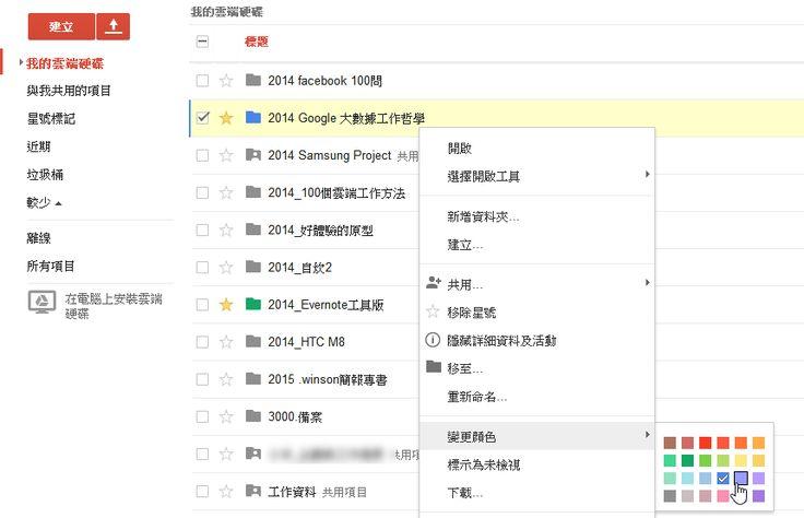 Google Drive 幫檔案時間管理:雲端硬碟檔案任務化教學|經理人