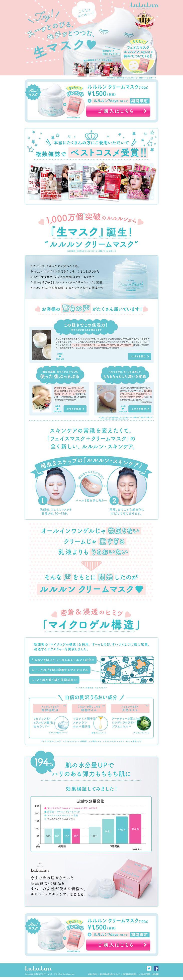 ランディングページ LP ルルルンクリームマスク|美容・健康|自社サイト