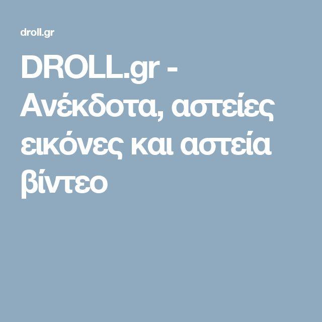 DROLL.gr - Ανέκδοτα, αστείες εικόνες και αστεία βίντεο