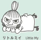 リトルミイ Little My