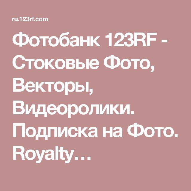 Фотобанк 123RF - Стоковые Фото, Векторы, Видеоролики. Подписка на Фото. Royalty…