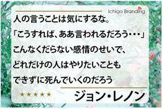 http://ameblo.jp/ichigo-branding1/entry-11446566652.html 誰があなたの全人生に対して責任を負ってくれるというのか…?「誰も」。