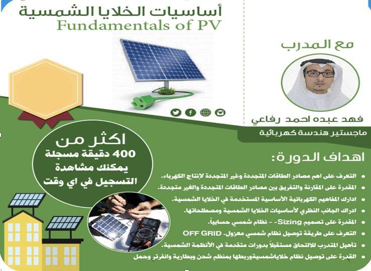 الطاقة الشمسية Electronic Engineering Engineering Electrical Engineering