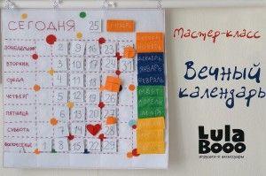 """Флисовый """"вечный"""" календарь"""