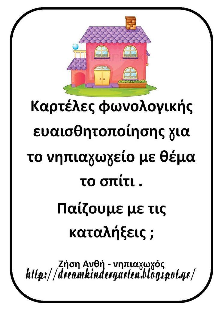 Το νέο νηπιαγωγείο που ονειρεύομαι : Κάρτες φωνολογικής ευαισθητοποίησης με θέμα το σπίτι