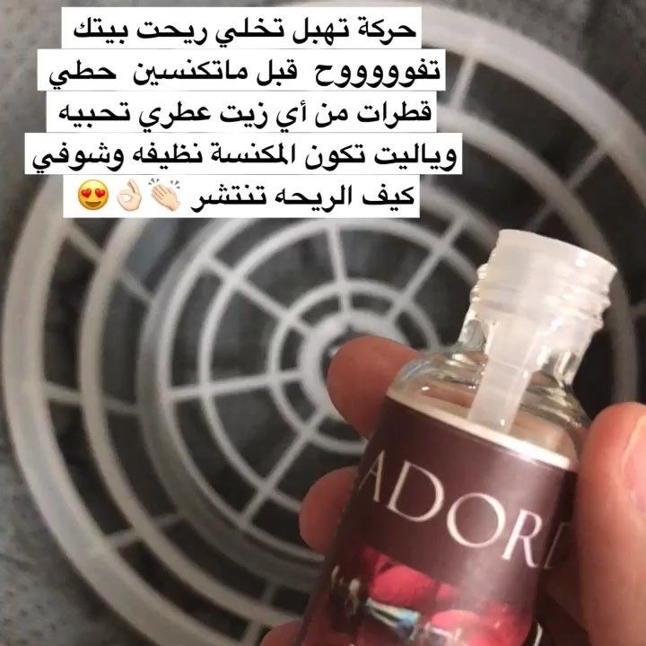 1 061 Likes 148 Comments أم فروسي Um Farose On Instagram جربوها رووووووووعه تنتشر الريحه بالبي Clean House Diy Home Cleaning House Cleaning Checklist