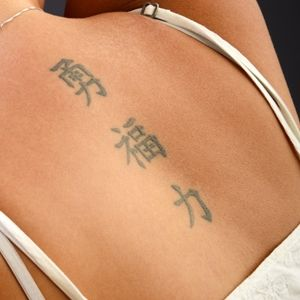Woman with Chinese Symbol Tattoo on Back