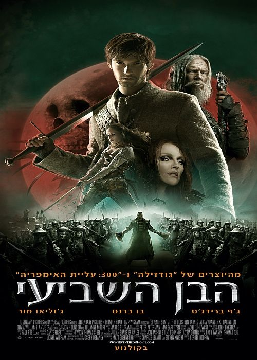 Seventh Son http://www.yesplanet.co.il/movies/Seventh%20Son