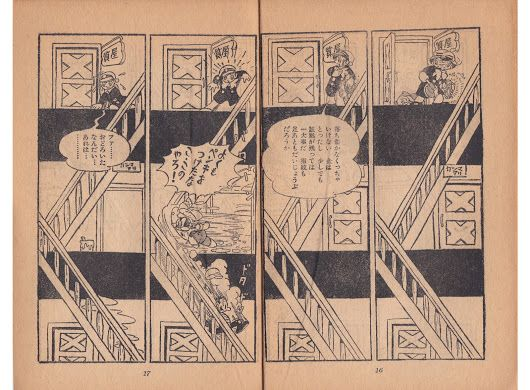 1953 COM名作コミック。「罪と罰」