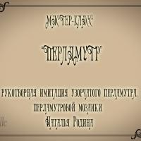 """МК """"Имитация ПЕРЛАМУТРА"""""""
