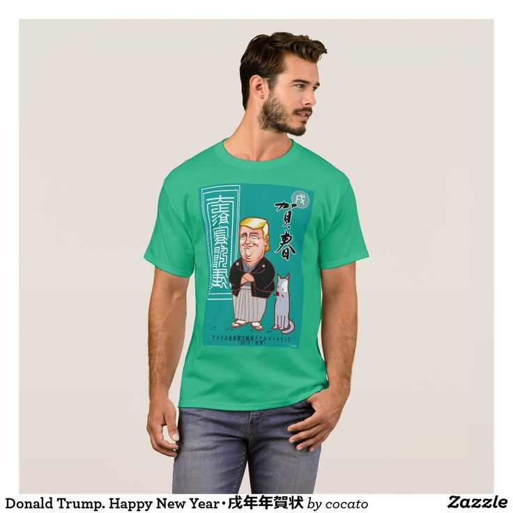 Donald Trump. Happy New Year・戌年年賀状 T-Shirt