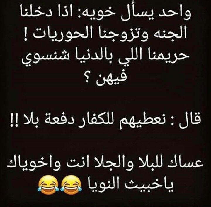 Desertrose ههههههه Funny Arabic Quotes Arabic Jokes Iphone Wallpaper Tumblr Aesthetic