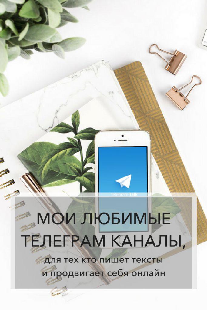Мои любимые Телеграм каналы для тех, кто пишет тексты и продвигает себя онлайн