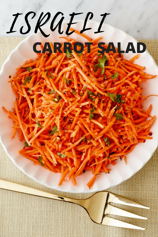 Carrot Salad is a classic Israeli dish! This isn't the salad I remember. Gevim used fresh squeezed orange juice (and maybe raisins).