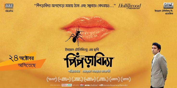 Pipra Bidya Ant Story 2015 ღ New Bangla Full Movie