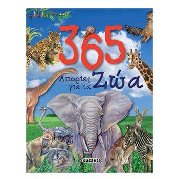 365 απορίες για τα ζώα