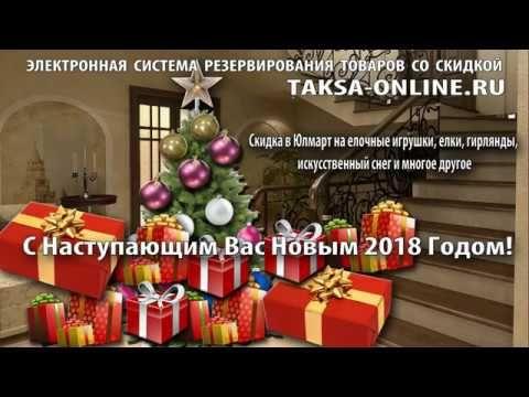 (3) Скидка  на новогодние товары  и подарки в Юлмарт - YouTube