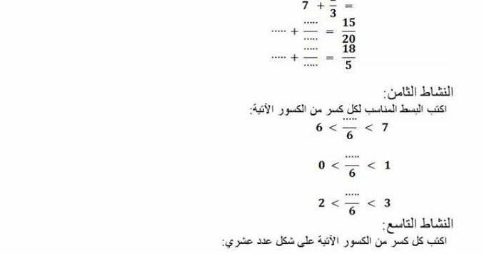 مجموعة من نشاطات في مادة الرياضيات حول الكسور للسنة الخامسة إبتدائي Mathematics Math Group Activities
