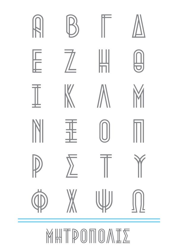 Metropolis 1920 greek characters by Panagiotis Chatzigeorgiou, via Behance