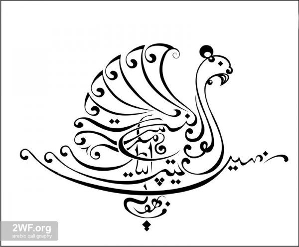Zoomorphic Arabic Calligraphy in Swan Bird Shape