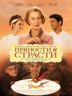 Лучшие Фильмы про еду на Вокруг ТВ
