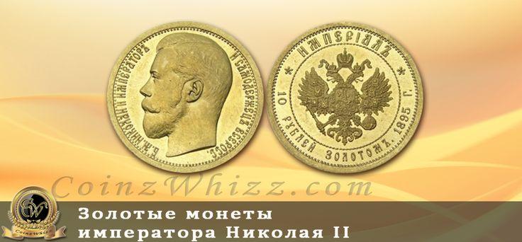 Золотые монеты императора Николая II
