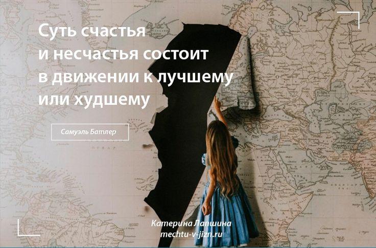 """Часто мы оцениваем свою жизнь по тому, где находимся сейчас. И чем большего мы хотим, чем о большем мечтаем - тем людям приходится еще сложнее, когда они сравнивают свои огромные мечты с тем, насколько далеко от них находятся. И начинают себя ругать! """"О, нет, только не это, только не IQ выше среднего! Я так хотела прожить счастливую жизнь!""""   Нет! Ни в коем случае не делайте этого!  Кто считает привычку себя ругать хорошим мотиватором, мол, если я не буду себя ругать, я никуда не сдвинусь?…"""