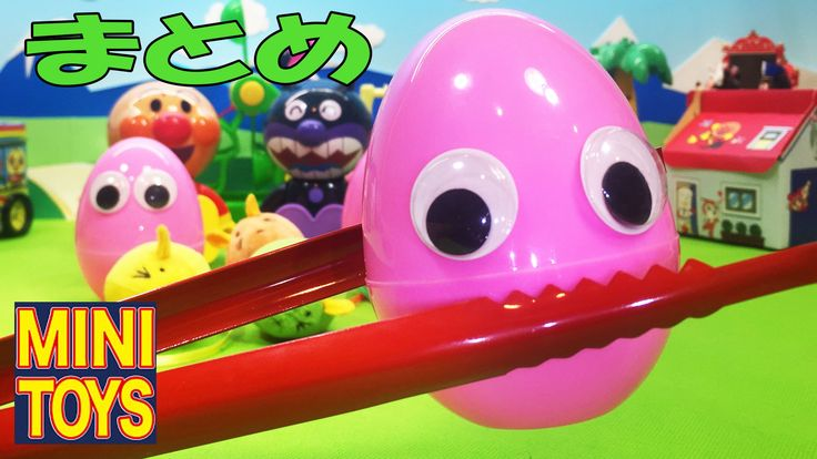 アンパンマンまとめ動画 アンパンマン たまご びっくらたまご エピソード03 ミニトイズアンパンマン❤Anpanman Toys